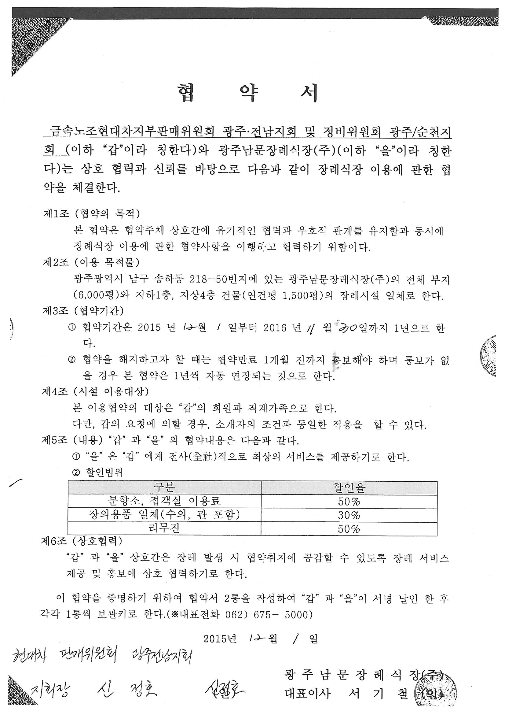광주남문장례식장.jpg