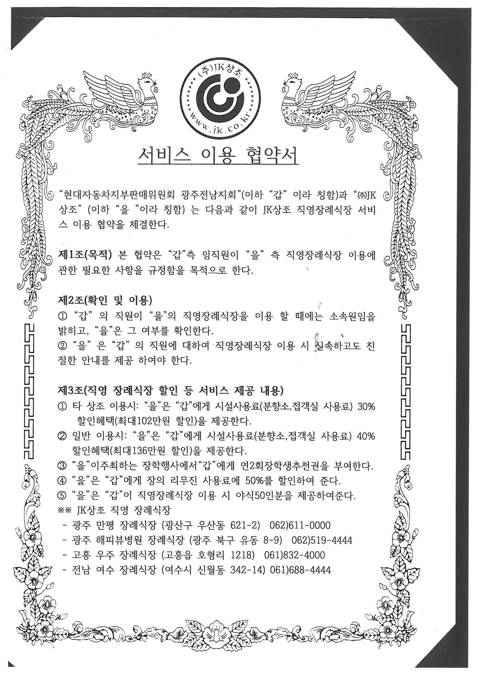 JK직영(만평,해피뷰,고흥우주,전남여수)1.jpg