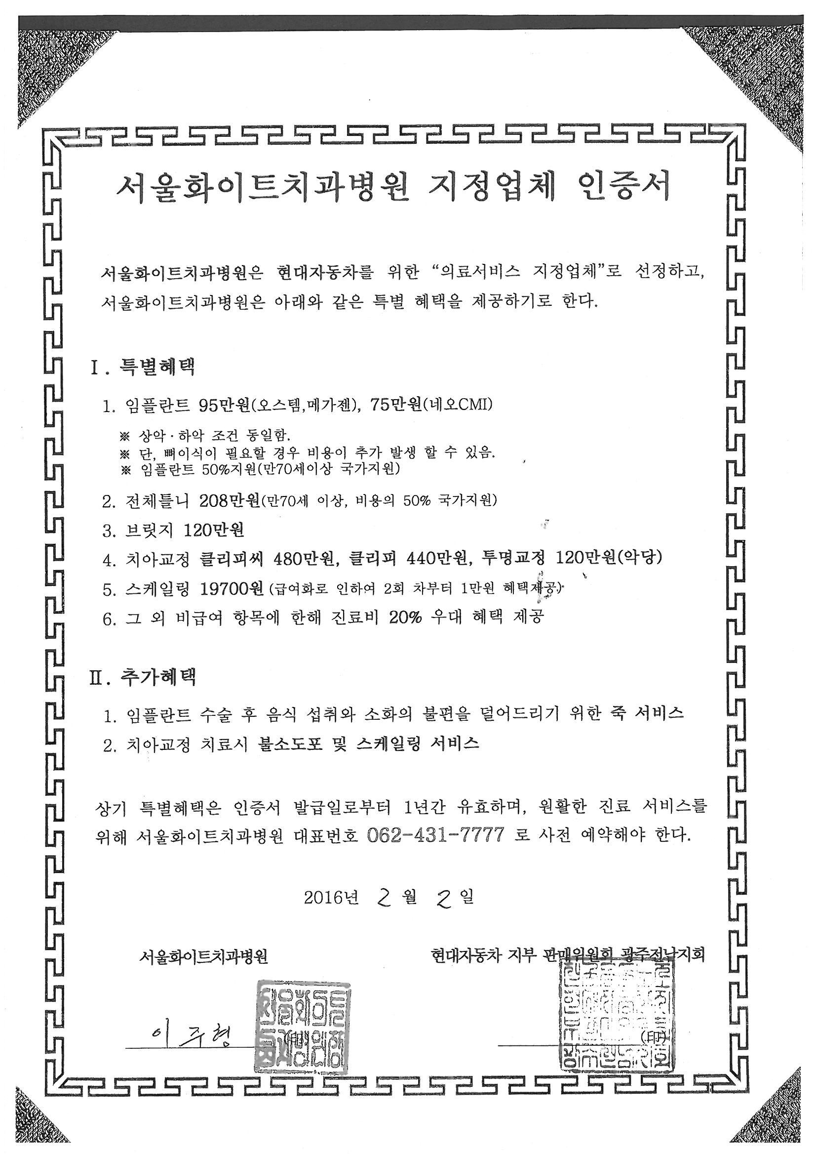 서울화이트 (2).jpg