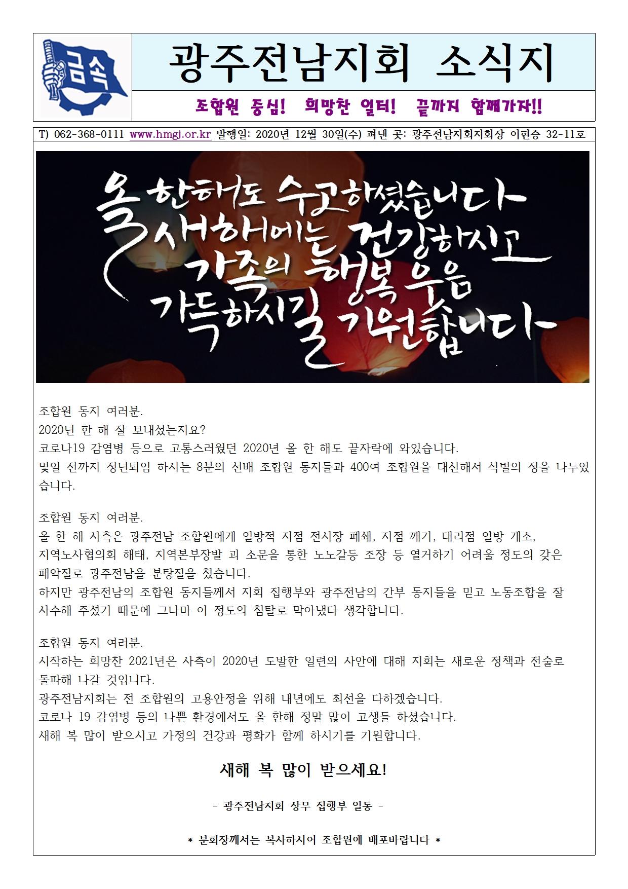 32-11호 지회소식지.png